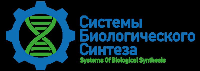 Системы Биологического Синтеза